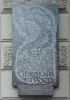 Мемориальная доска, посвященная И.Ф.Стравинскому.